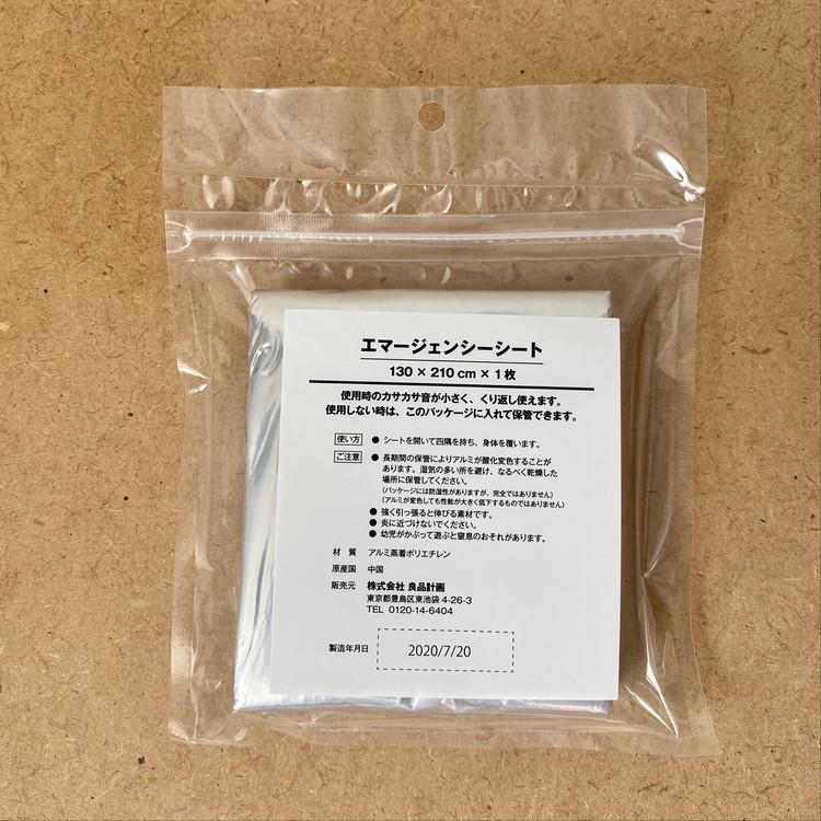 【無印良品】で買えるおすすめ防災グッズ5選 | 東日本大震災から10年 いつものもしも備えるセット 中身 エマージェンシーシート アルミブランケット