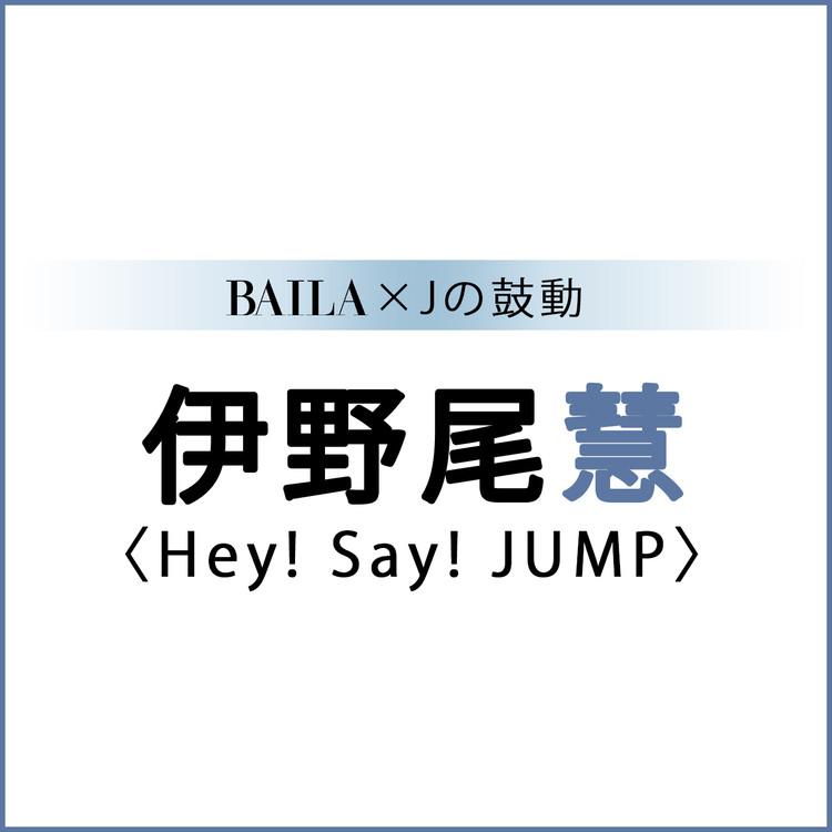 【 #Hey!Say!JUMP #伊野尾慧】伊野尾慧スペシャルインタビュー!【BAILA × Jの鼓動】