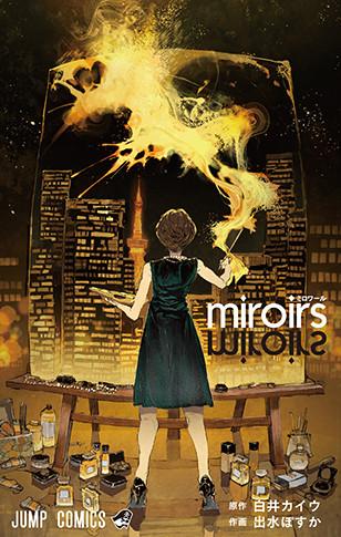 展覧会「MIROIRS – Manga meets CHANEL / Collaboration with 白井カイウ&出水ぽすか」開催