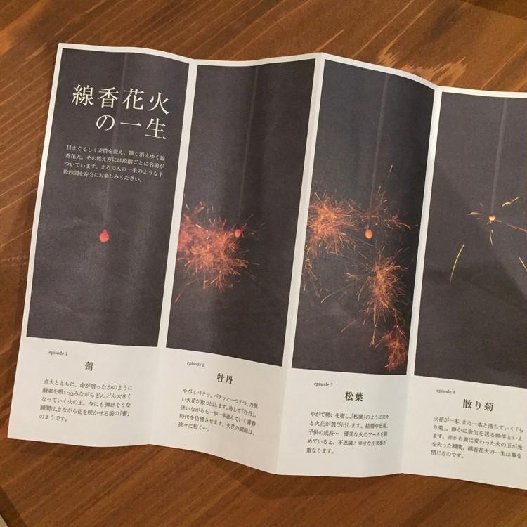 1箱3000円⁉︎「筒井時正」の高級花火で大人の夏の夜遊び_3