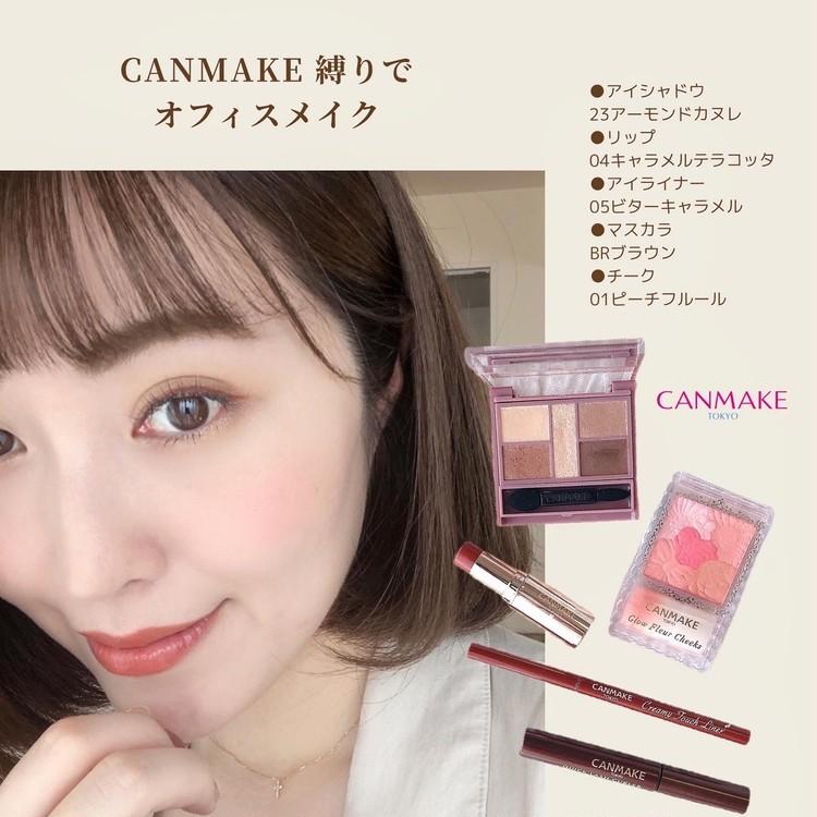 """【CANMAKE】イエベもブルベもOK!秋の新色""""23アーモンドカヌレ""""が使える♡_6"""