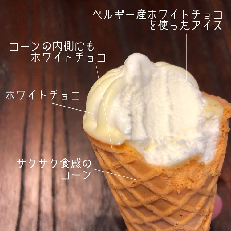 新発売‼︎ヨーロピアンシュガーコーンのホワイトチョコ♡_4