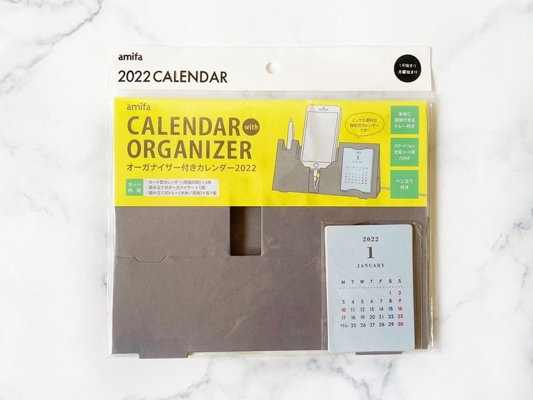 オーガナイザー付きカレンダーのパッケージ