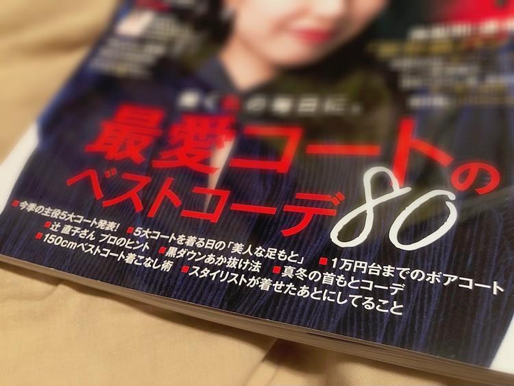 """BAILA12月号""""欲しい""""が見つかるコート大特集&付録紹介_3"""