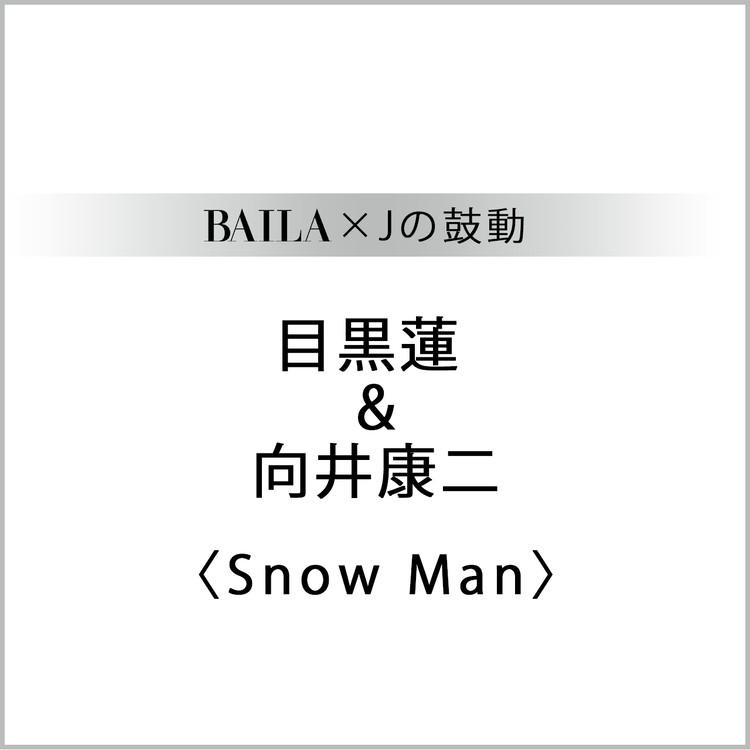 目黒蓮&向井康二