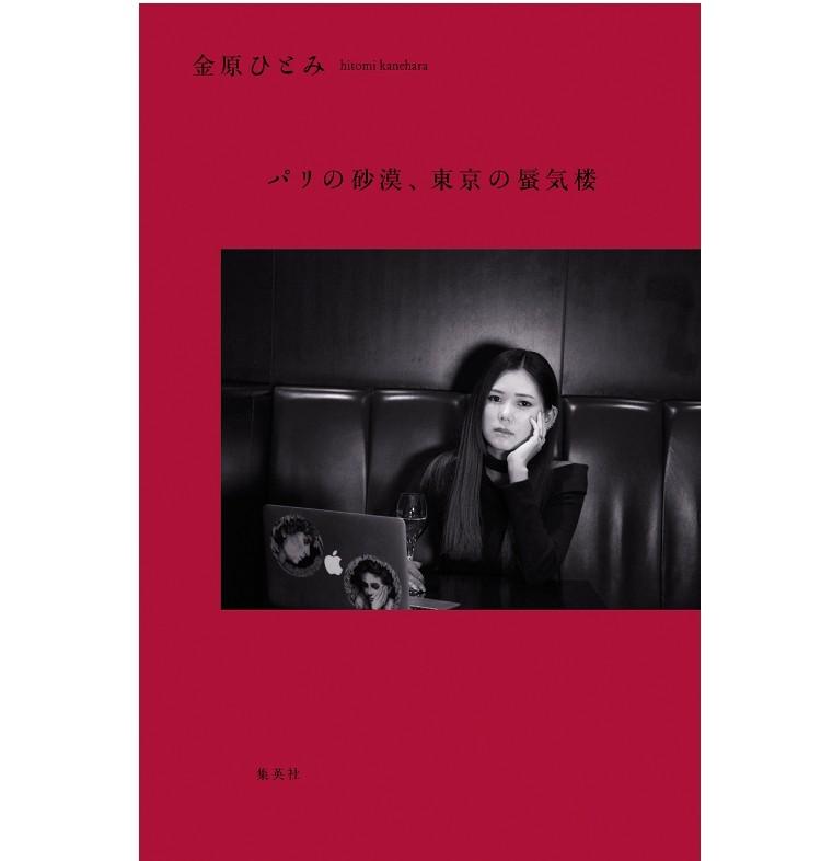 『パリの砂漠、東京の蜃気楼』 金原ひとみ ホーム社 1700円