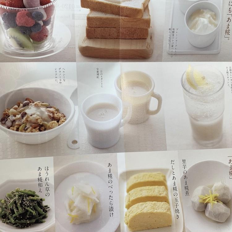 美肌&ダイエット腸活!500円で試せる『あま糀』トライアル♡_4