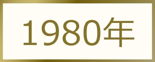 【ゲッターズ飯田の五星三心占い】2021年のピンチはどう乗り越える!?まずは自分のタイプをチェック! _6_2