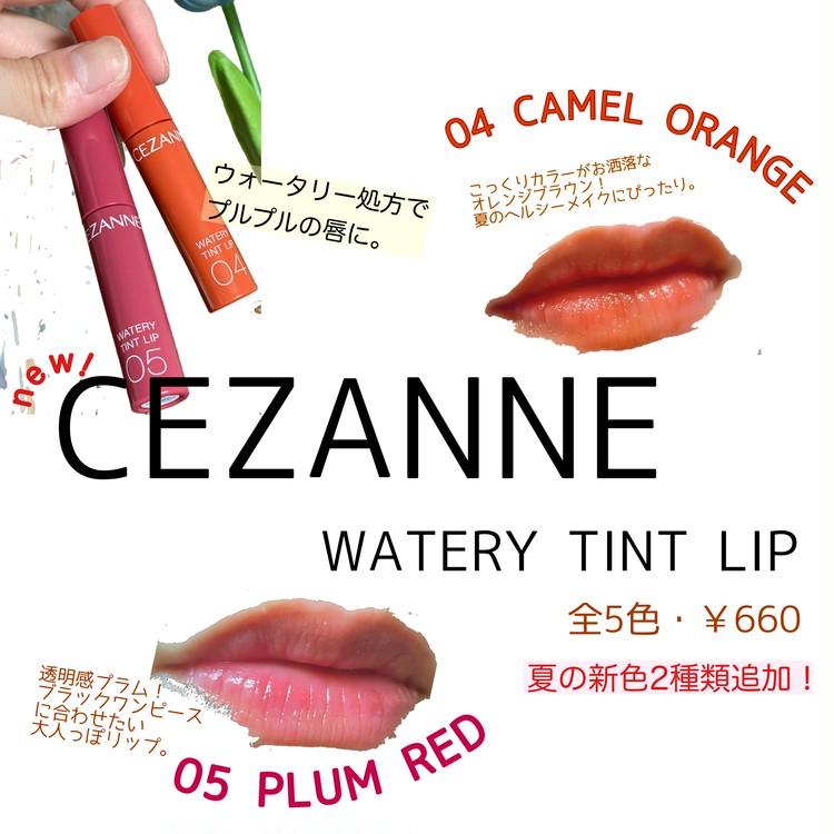CEZANNEの最新夏色リップ_3