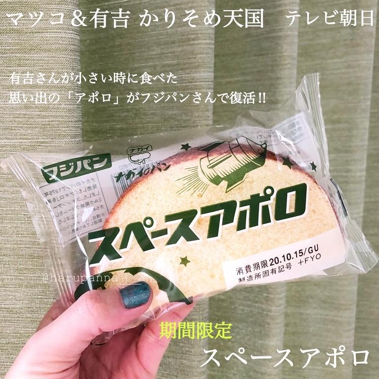 思い出のパンが売り切れ続出‼︎「スペースアポロ」食べてみた♪_2