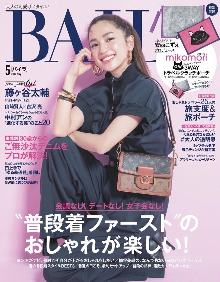 5月号付録速報!【mikomori×BAILAコラボポーチ2個セット】人気スタイリストがプロデュース_6