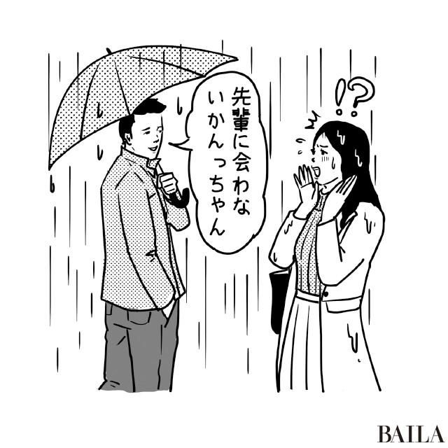 読者アンケートで分かった! いまどき、九州男児&東京男子あるある_2