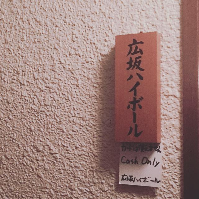 フォトジェニックな金沢アドレス。夜は【広坂ハイボール】へようこそ_1