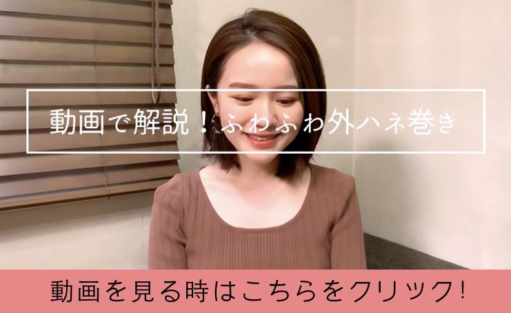 【動画で解説!】10分で出来るふわふわ外ハネ巻き_1