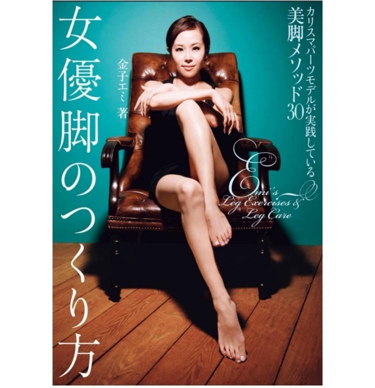 女優脚のつくり方 (美人開花シリーズ)¥1400 円/ワニブックス
