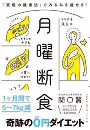 『月曜断食「究極の健康法」でみるみる痩せる!(文藝春秋)