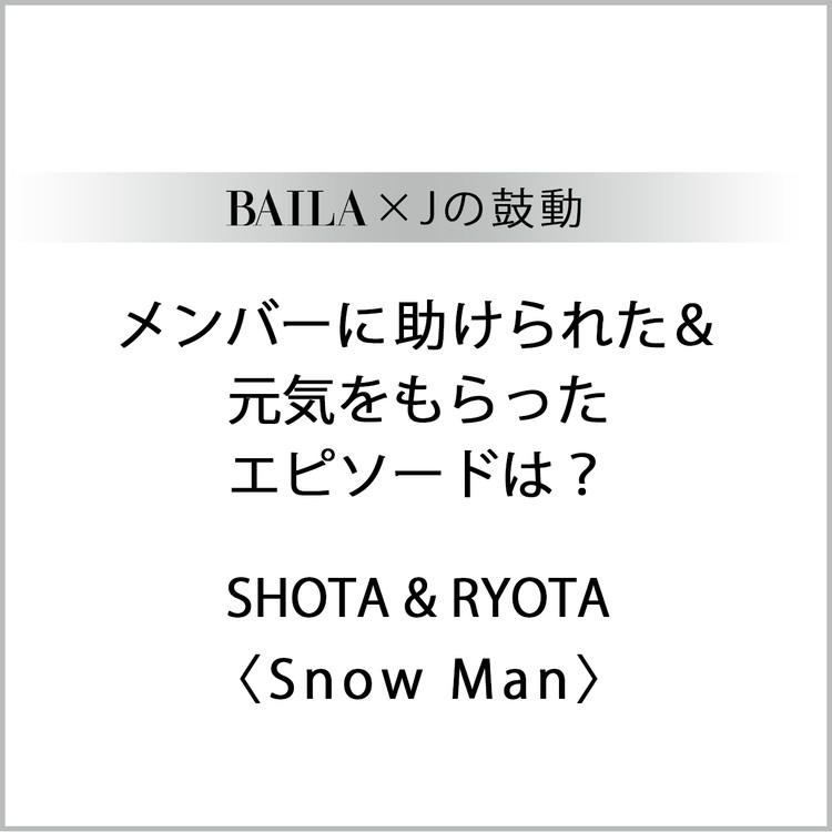 【#SnowMan #渡辺翔太 #宮舘涼太】メンバーに助けられた&元気をもらったエピソードは?【BAILA × Jの鼓動】