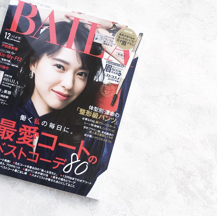 BAILA12月号発売!今月の読みどころは?_1