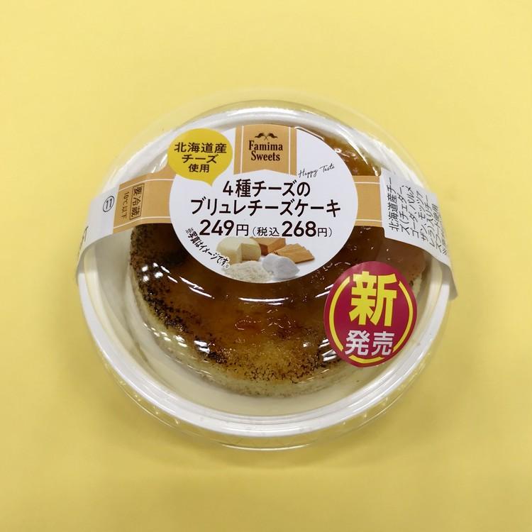 【ファミマスイーツ】「4種チーズのブリュレチーズケーキ」税抜¥249