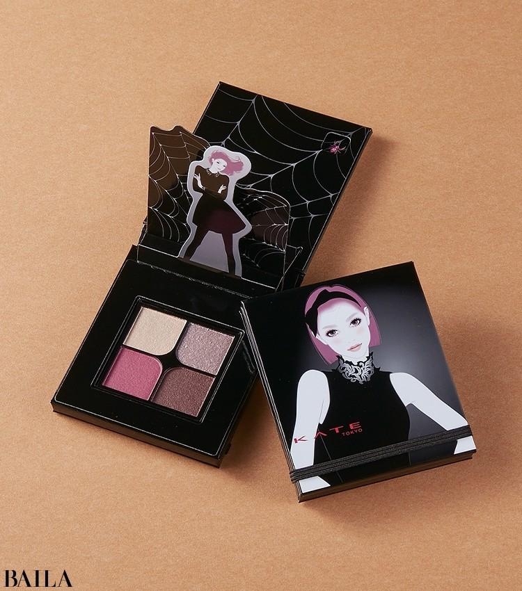 様々な質感で彩る4色のパレットでドレスアップの仕上げを。ケイト トラップアイパレット 全2種(写真はEX-1)¥2750(編集部調べ)/カネボウ化粧品(限定品)