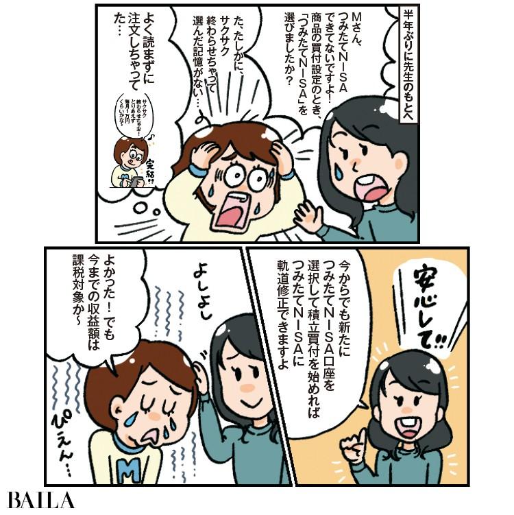 つみたてNISA実録漫画3