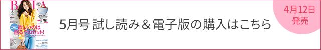 【BAILA5月号付録】イエナトートバッグおしゃれスナップ9連発_3