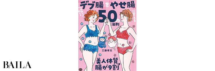 """『医師が教える""""デブ腸""""を""""やせ腸""""に変える50の法則 美人体質は腸が9割』"""