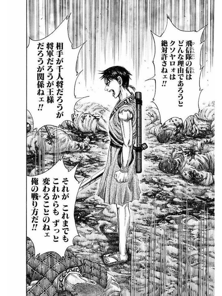 『キングダム』原泰久/集英社/1~58巻 連載中