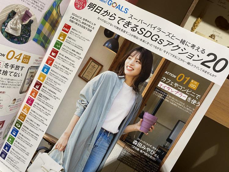 必読!【BAILA3月号】小物のこだわりと美容で始めるSDGsアクション_8