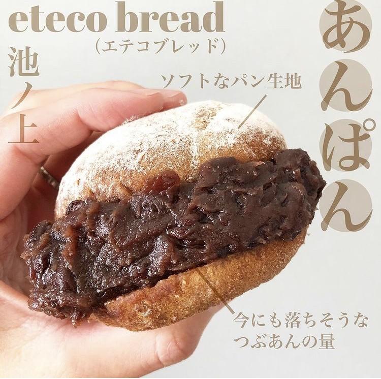 《はるパン活》最近食べたオススメ‼︎「あんバター」3選‼︎_4