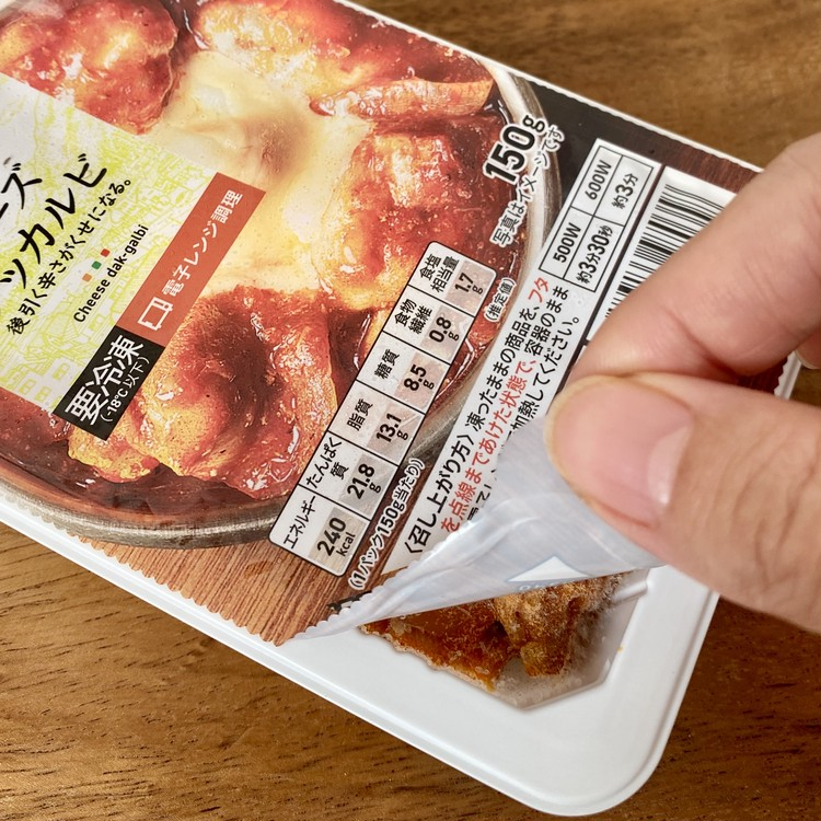 Twitterで高評価【セブン-イレブン】エディターおすすめ絶品セブンプレミアム冷凍食品5選_14