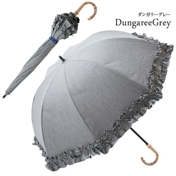 【芦屋ロサブラン】の日傘 ダンガリーグレイ
