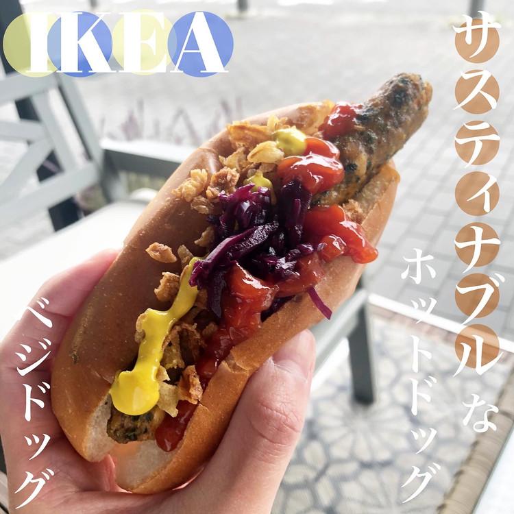【IKEAグルメ】サスティナブルな「ベジドッグ」って?_3