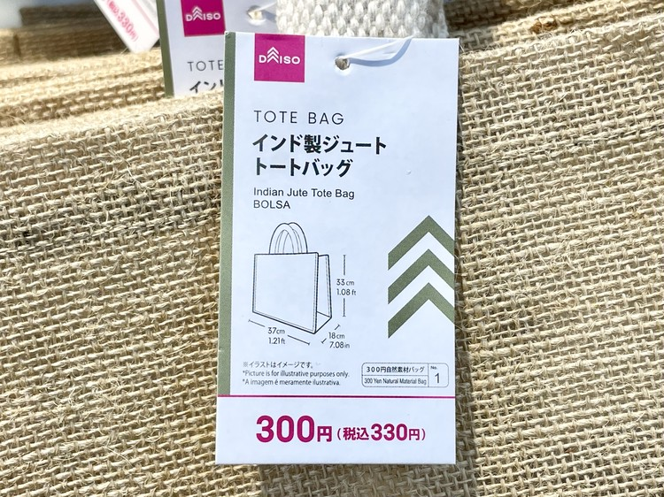 【ダイソー】インド製ジュートトートバッグ(タグ)
