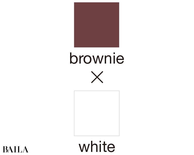 ブラウニー×白