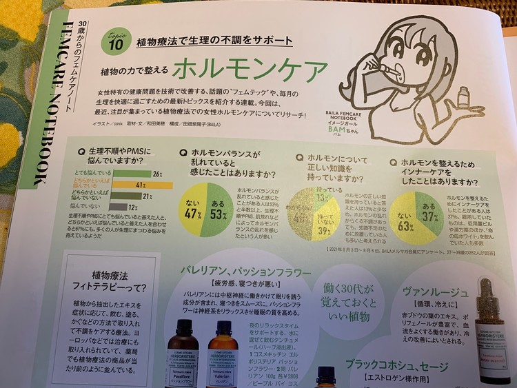 【BAILA10月号発売】付録は収納力抜群のリンゴ柄ケース♡_12