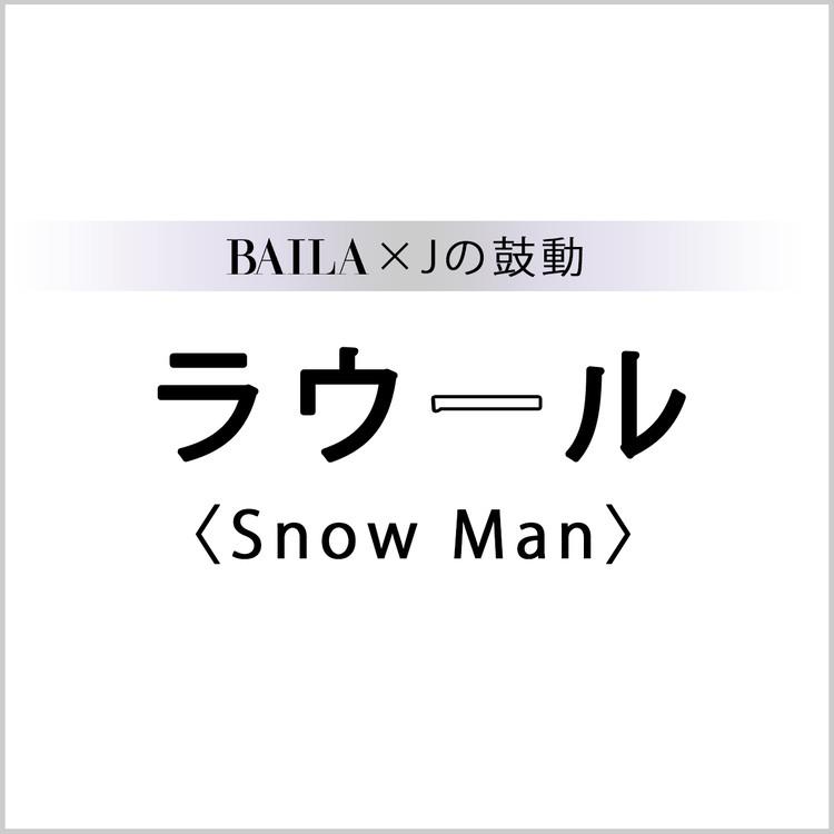 BAILA×Jの鼓動 ラウール(Snow Man)