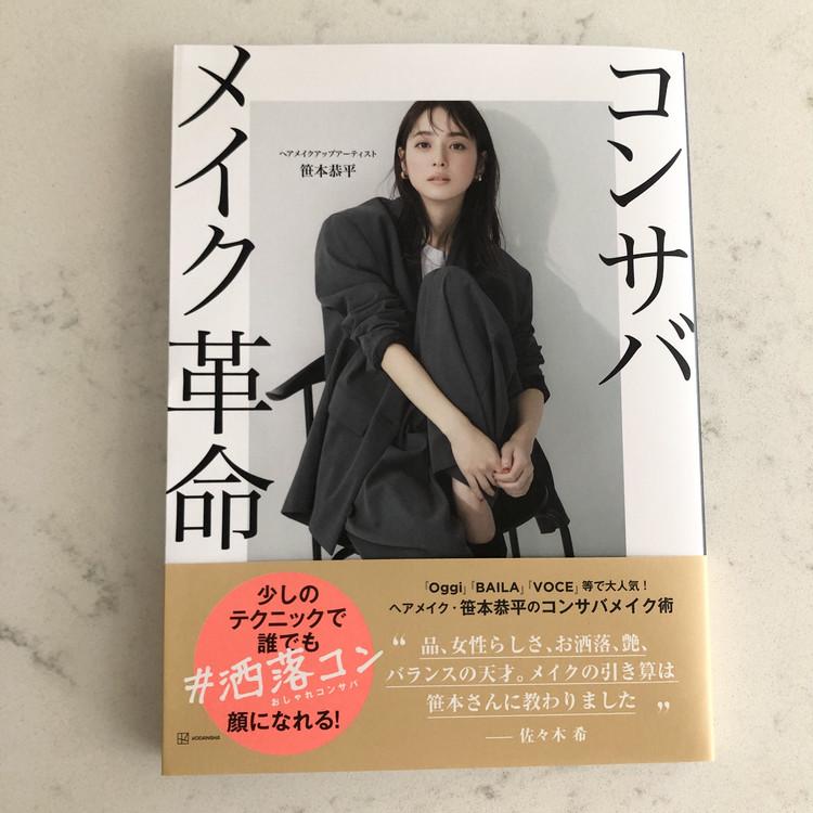 毎日メイクをイチから見直したくなる!ヘアメイク笹本さんのメイク本『コンサバメイク革命』【30代に幸せをくれるものvol.48】