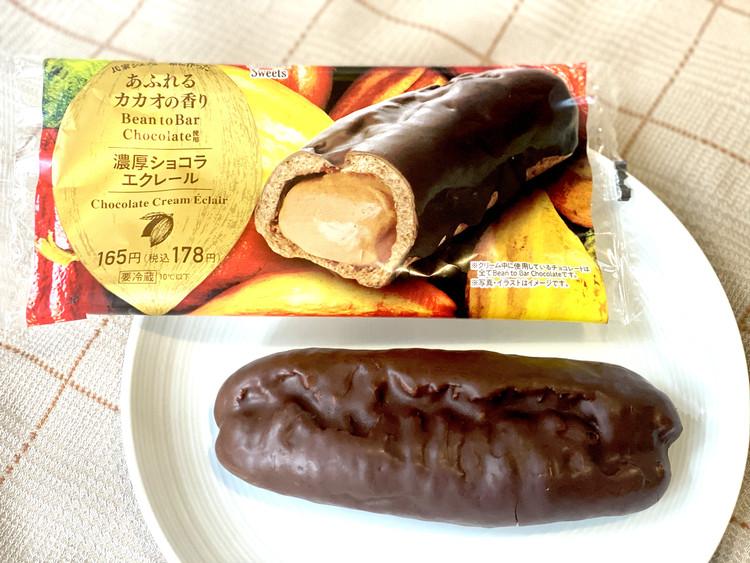 濃厚ショコラエクレールのパッケージ