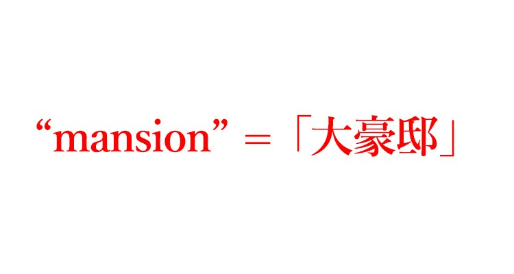 """mansion""=「大豪邸」"
