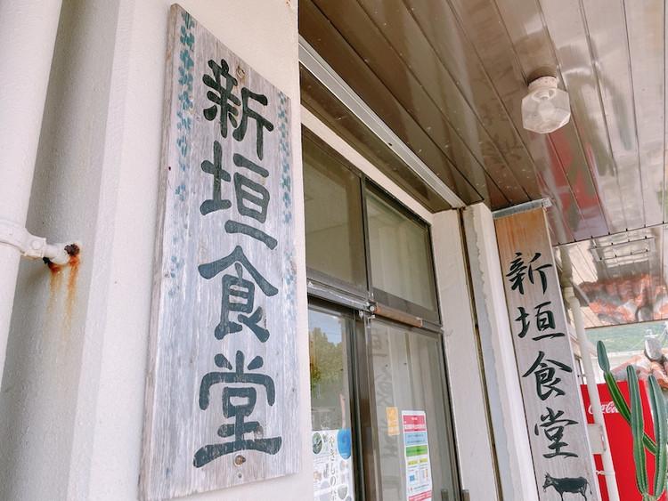 【go to トラベル】石垣島でリゾート女子旅♡ 前半_16