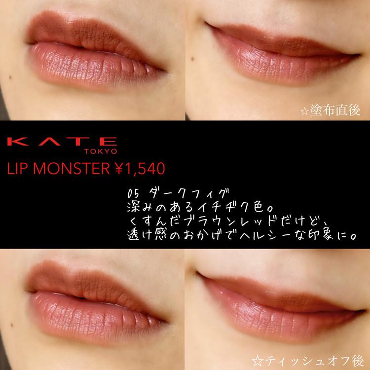 SNSでバズり中!【KATE】リップモンスター《人気の2色を比較》_8