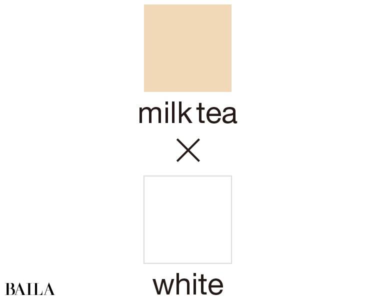 ミルクティー×白