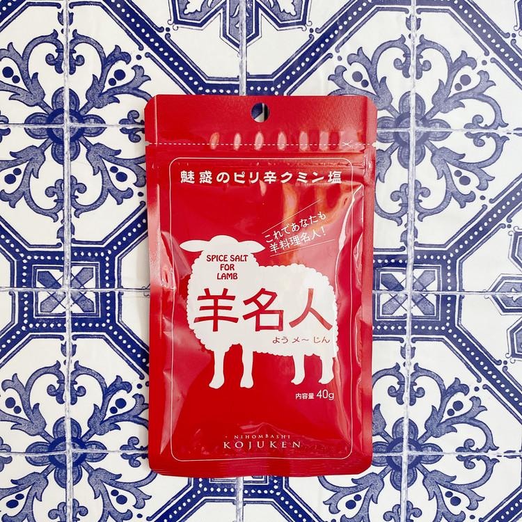 【カルディ】「羊名人」は赤いパッケージが目印