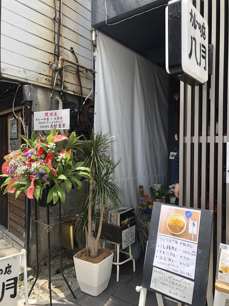 下北沢「カレーの店八月」がテイクアウトで限定価格の630円!_1