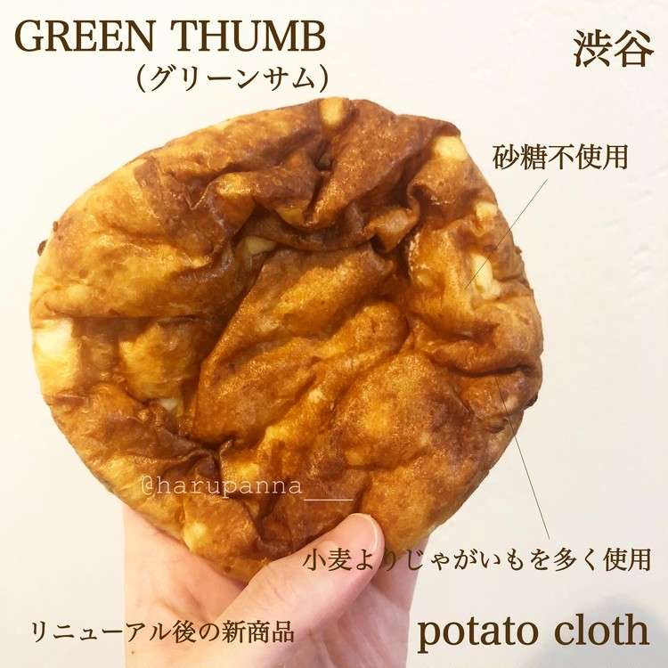 【私のパン活】リニューアルオープンした渋谷のパン屋さん_6