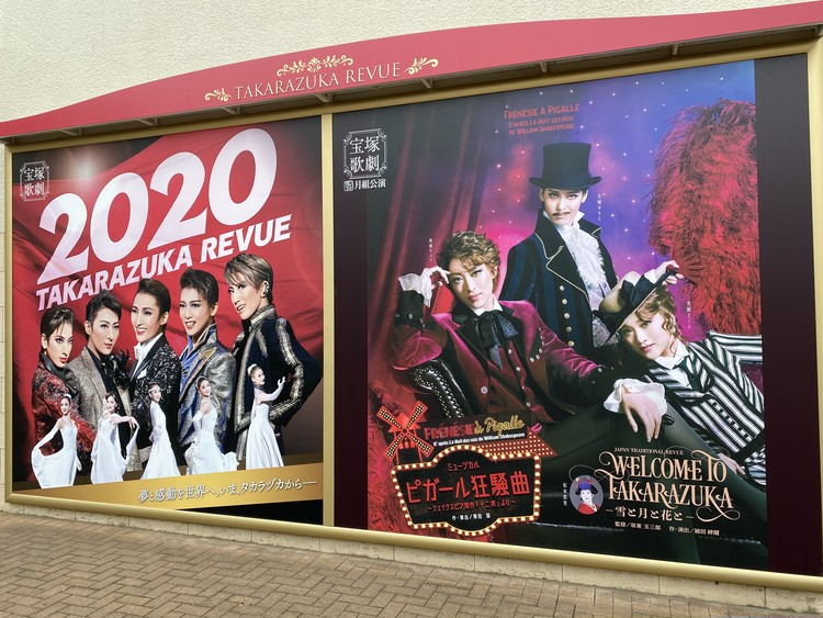 大好きな宝塚歌劇、月組公演へ!_1