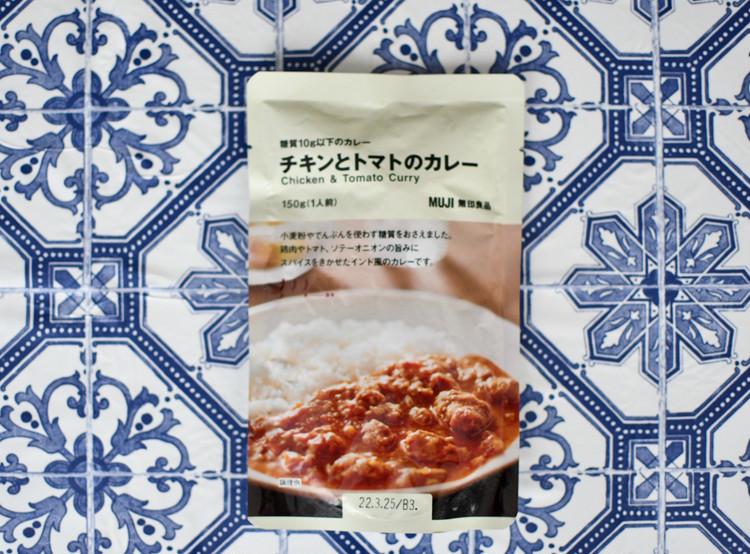 【無印良品】 糖質10g以下のカレー チキンとトマトのカレーのパッケージ