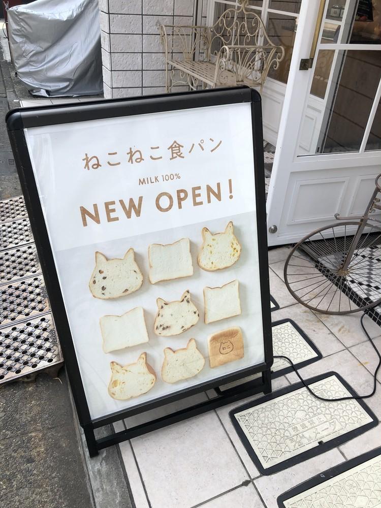 【私のパン活】表参道にねこねこ食パンがやってきた!!_1