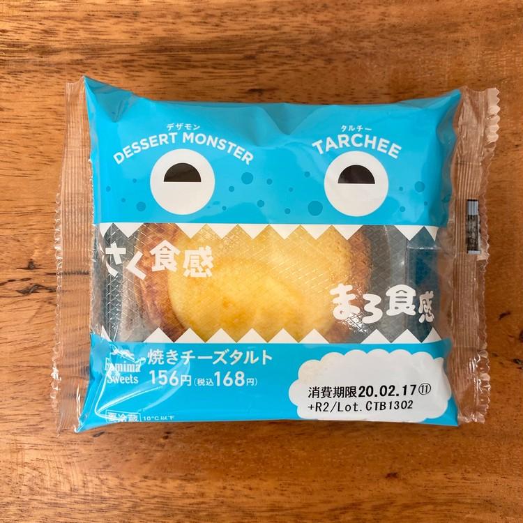 <写真>W食感でおいしい【ファミリーマート】のデザートモンスター5種_19